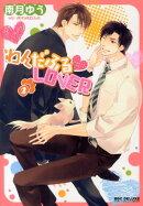 わんだふる・LOVER(2)