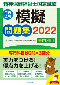 精神保健福祉士国家試験模擬問題集〈専門科目〉2022 [ 一般社団法人日本ソーシャルワーク教育学校連盟 ]