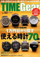 TIMEGear(vol.22)
