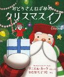 おとうさんねずみのクリスマスイブ
