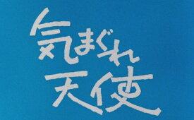 気まぐれ天使【Blu-ray】 [ 石立鉄男 ]