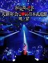 和楽器バンド 大新年会2016 日本武道館 -暁ノ宴ー【Blu-ray+スマプラムービー】 [ 和楽器バンド ]