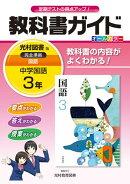 教科書ガイド光村図書版完全準拠国語(中学国語 3年)