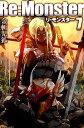 Re:Monster(7) [ 金斬児狐 ]