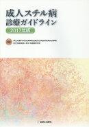 成人スチル病診療ガイドライン(2017年版)