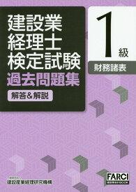 建設業経理士検定試験過去問題集[解答&解説]1級〈財務諸表〉 (FARCI建設業会計BOOK) [ 建設産業経理研究機構 ]