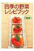 四季の野菜レシピブック