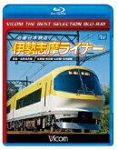 近畿日本鉄道 伊勢志摩ライナー 賢島〜近鉄名古屋【Blu-ray】