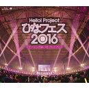 Hello!Project ひなフェス2016 モーニング娘。'16プレミアム【Blu-ray】