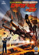 ロックドリルの世界 〜地底世界の超機械巨神〜
