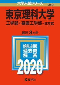 東京理科大学(工学部・基礎工学部ーB方式) 2020年版;No.353 (大学入試シリーズ) [ 教学社編集部 ]