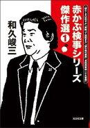 赤かぶ検事シリーズ傑作選(1)