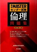 【謝恩価格本】完全MASTERセンター試験 倫理問題集 新訂第2版