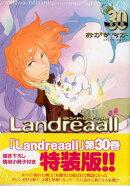 Landreaall(30)特装版