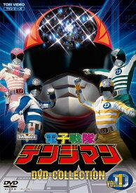 電子戦隊デンジマン DVD-COLLECTION VOL.1 [ 結城真一 ]