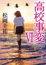 高校事変 VI(6) (角川文庫) [ 松岡 圭祐 ]