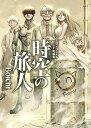 BoichiオリジナルSF短編集(1) 時空の旅人 (ヤンマガKCスペシャル) [ Boichi ]