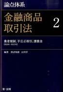 論点体系金融商品取引法(2)