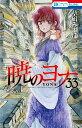 暁のヨナ 33 (花とゆめコミックス) [ 草凪 みずほ ]