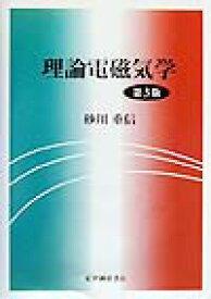 理論電磁気学第3版 [ 砂川重信 ]