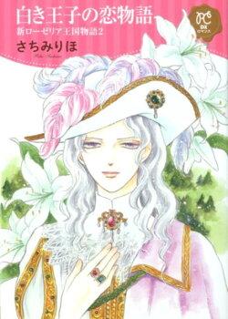 白き王子の恋物語