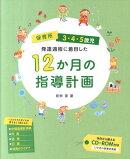 保育所3・4・5歳児発達過程に着目した12か月の指導計画