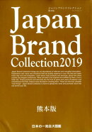Japan Brand Collection熊本版(2019)