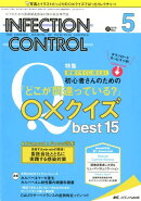 INFECTION CONTROL(2018 5(第27巻5号))