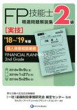 2級FP技能士[実技・個人資産相談業務]精選問題解説集('18~'19年版)