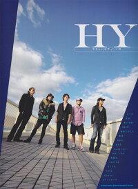 HY (やさしいピアノ・ソロ)