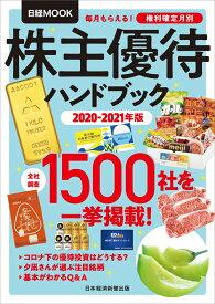 株主優待ハンドブック 2020-2021年版 (日経ムック) [ 日本経済新聞出版 ]