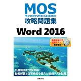 MOS攻略問題集Word2016
