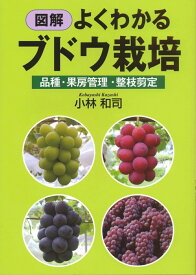 図解 よくわかるブドウ栽培 [ 小林 和司 ]