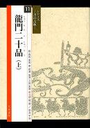 龍門二十品(上)