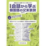 会話から学ぶ韓国語の文末表現新装版
