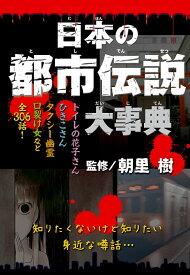 日本の都市伝説大事典 [ 朝里 樹 ]