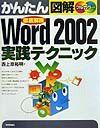 かんたん図解Word 2002実践テクニック