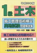 1級土木施工管理技術検定実地試験問題解説集(平成30年版)