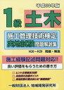 1級土木施工管理技術検定実地試験問題解説集(平成30年版) [ 地域開発研究所 ]