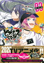 CD付き ヒプノシスマイク -Before The Battle- The Dirty Dawg(3)限定版 (講談社キャラクターズA) [ EVIL …