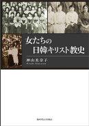 女たちの日韓キリスト教史