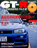 GT-R OWNERS FILE(7)