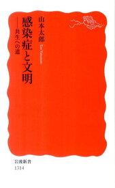 感染症と文明 共生への道 (岩波新書) [ 山本太郎(国際保健学) ]