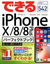 できるiPhone X/8/8 Plusパーフェクトブック困った!&便利ワザ大全 [ リブロワークス ]