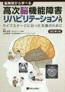 脳解剖から学べる高次脳機能障害リハビリテーション入門改訂第2版