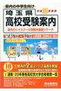 埼玉県高校受験案内(平成30年度用) 全私立・公立と東京都・近県私立・国立