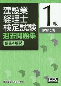 建設業経理士検定試験過去問題集[解答&解説]1級〈財務分析〉 (FARCI建設業会計BOOK) [ 建設産業経理研究機構 ]
