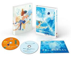 きみと、波にのれたら Blu-ray 豪華版【Blu-ray】 [ 片寄涼太 ]