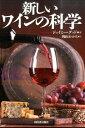 新しいワインの科学 [ ジェイミー・グッド ]