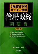 【謝恩価格本】完全MASTERセンター試験 倫理・政経問題集 新訂版